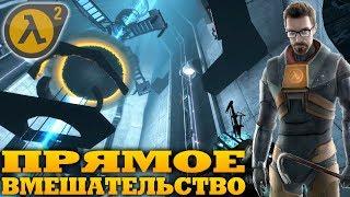 Прямое вмешательство - Half-Life 2 Episode One (HD 1080p 60 fps) прохождение #2