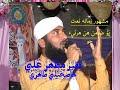 Faqir mazhar ali tahiri naat munhij suhuna nabi sardar sindhi naat in ramzan ul mubark at villag ib mp3