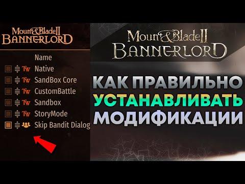 КАК УСТАНОВИТЬ МОДИФИКАЦИЮ НА MOUNT AND BLADE 2: BANNERLORD!? УСТАНОВКА МОДА НА BANNERLORD!