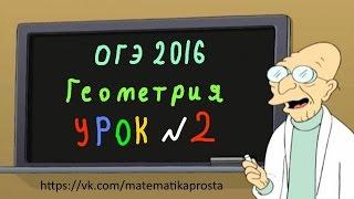 ОГЭ по математике 2016 Геометрия задание 10 (  ЕГЭ / ОГЭ 2017)