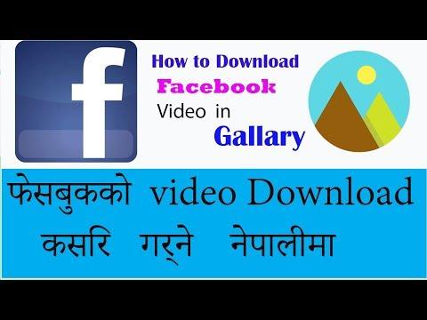 How  To Download Facebook Video In Nepali | Facebook Video Download Kasari Garne | 2019