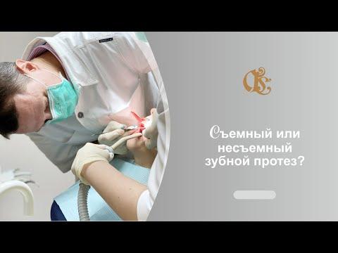 Съёмный или несъемный зубной протез? Протезирование зубов в Санкт-Петербурге