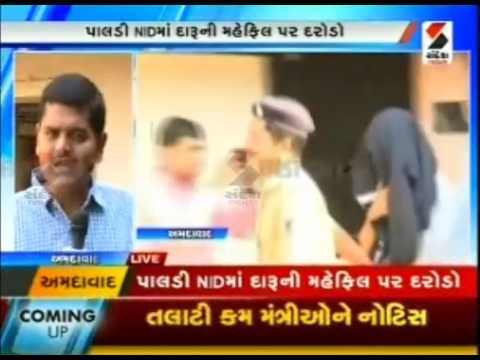 NID 23 students nabbed while enjoying drink party in Ahmedabad ॥ Sandesh News