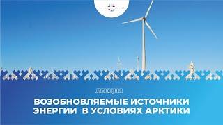 Лекция Возобновляемые источники энергии в условиях Арктики