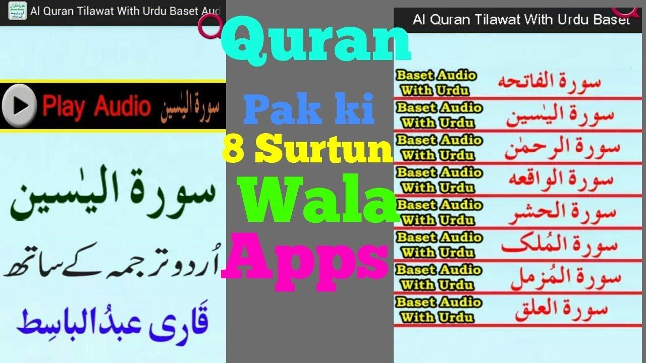 Quran In Urdu Mp3