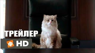 9 ЖИЗНЕЙ Русский трейлер (2016)
