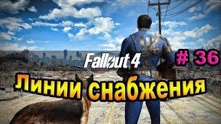 Fallout 4. Линии снабжения. 36часть .