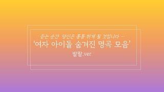 ♩여자 아이돌 숨겨진 명곡 모음|발랄.ver