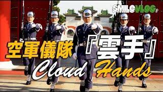 【空軍儀隊『雲手』Cloud Hands】國民革命忠烈祠忠烈祠空軍儀隊禮兵交接儀式【玲玲微電影 SmileVlog】