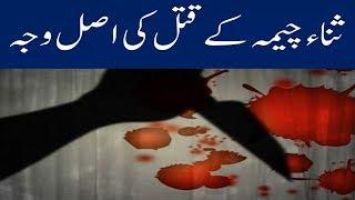 Sana Cheema Ki Mout Ki Asal Waja   Italian National Pakistani Girl is Killed in Gujrat