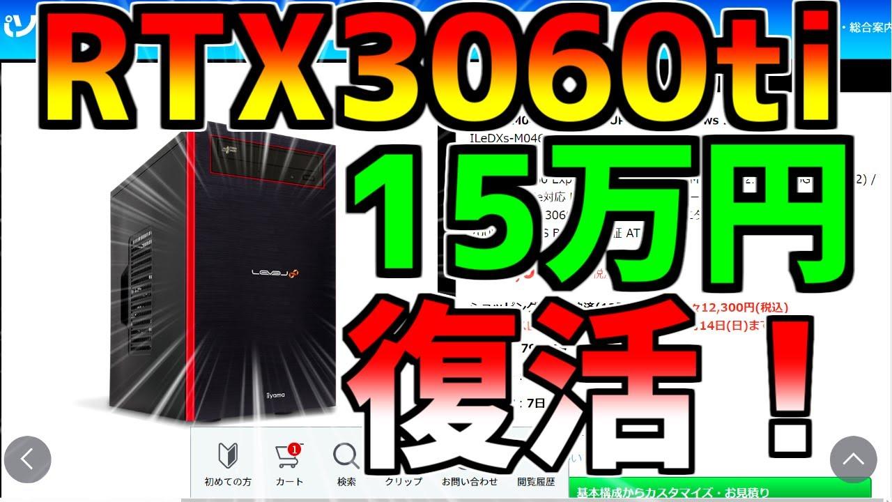 【15万円】RTX3060tiが復活!レベルインフィニティがコスパ最強で安い!【ゲーミングPCおすすめ紹介解説】