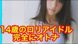 【エ□】14歳のロリアイドル、完全にオトナのカラダw(画像あり) チャ...