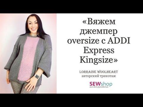 """""""Вяжем джемпер oversize с ADDI Express Kingsize"""""""