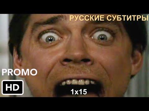 БЛУДНЫЙ СЫН 1 сезон 15 серия Промо HD