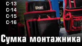 Поясная сумка монтажника.