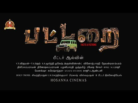 PATTARAI - OFFICIAL FIRST LOOK | J.D.CHAKRAVARTHY | SENTHIL | PETER ALLVIN