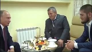 Владимир Путин ПОЗДРАВИЛ ХАБИБА С ПОБЕДОЙ !!! ПОЛНОЕ ВИДЕО !!!