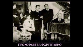 ПРОКОФЬЕВ ЗА РОЯЛЕМ * Film Muzeum Rondizm TV