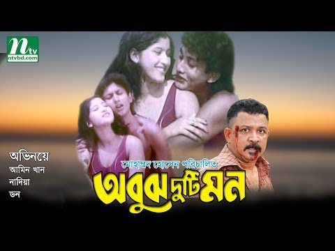 Bangla Movie: Obujh Duti Mon | Amin Khan, Chadni, Don, Directed By Mohammed Hossain