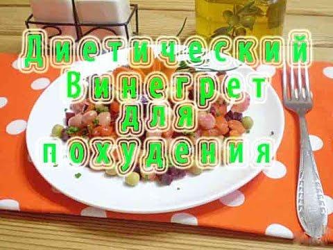 Салат Винегрет - калорийность, полезные свойства