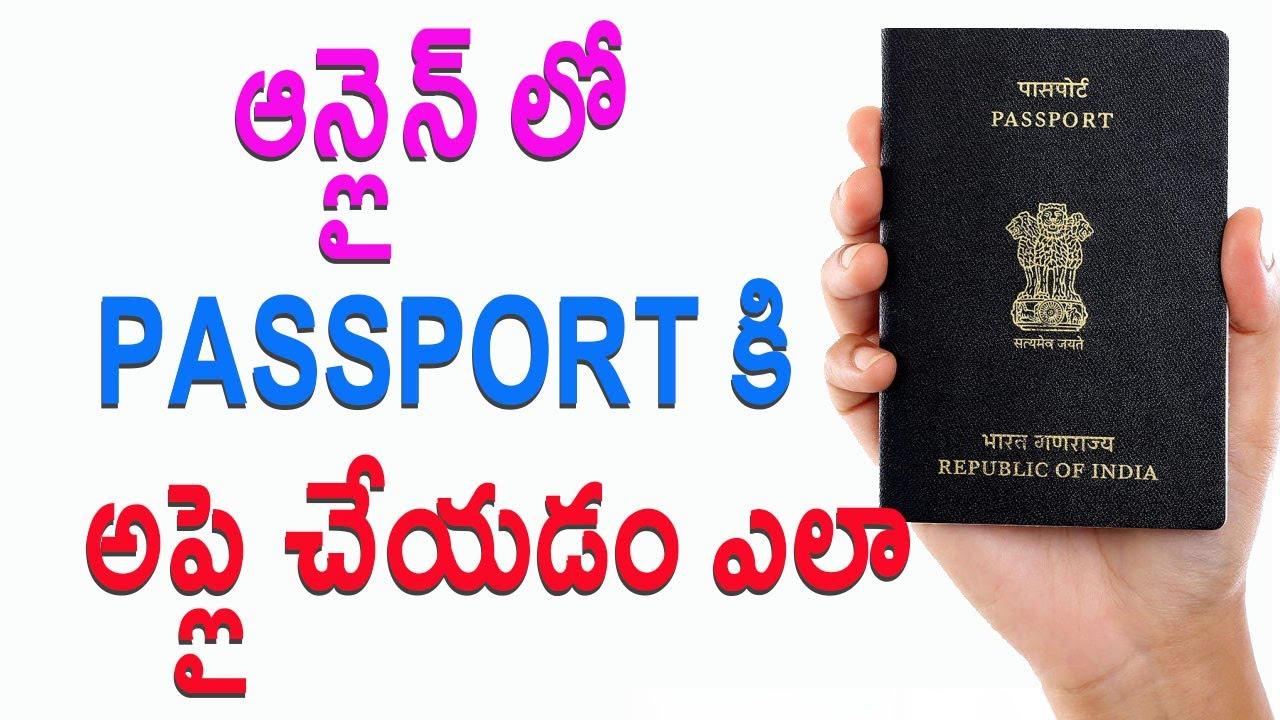 How To Apply Passport Online India 2017 In Telugu Tech Tuts