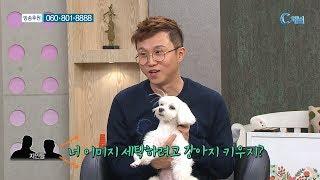 [클립] 강아지를 키우는 목적 :: 개그맨 박성광