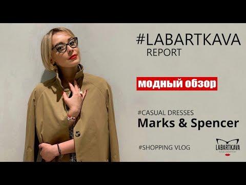 Обзор трендов. Marks & Spencer. Часть 2. Платья.
