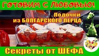 Вкусный рецепт- лодочки из болгарского перца с мясным фаршем. Просто!