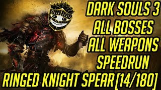 DS3 Every Weapon Every Boss Speedrun (Ringed Knight Spear) (14/180)
