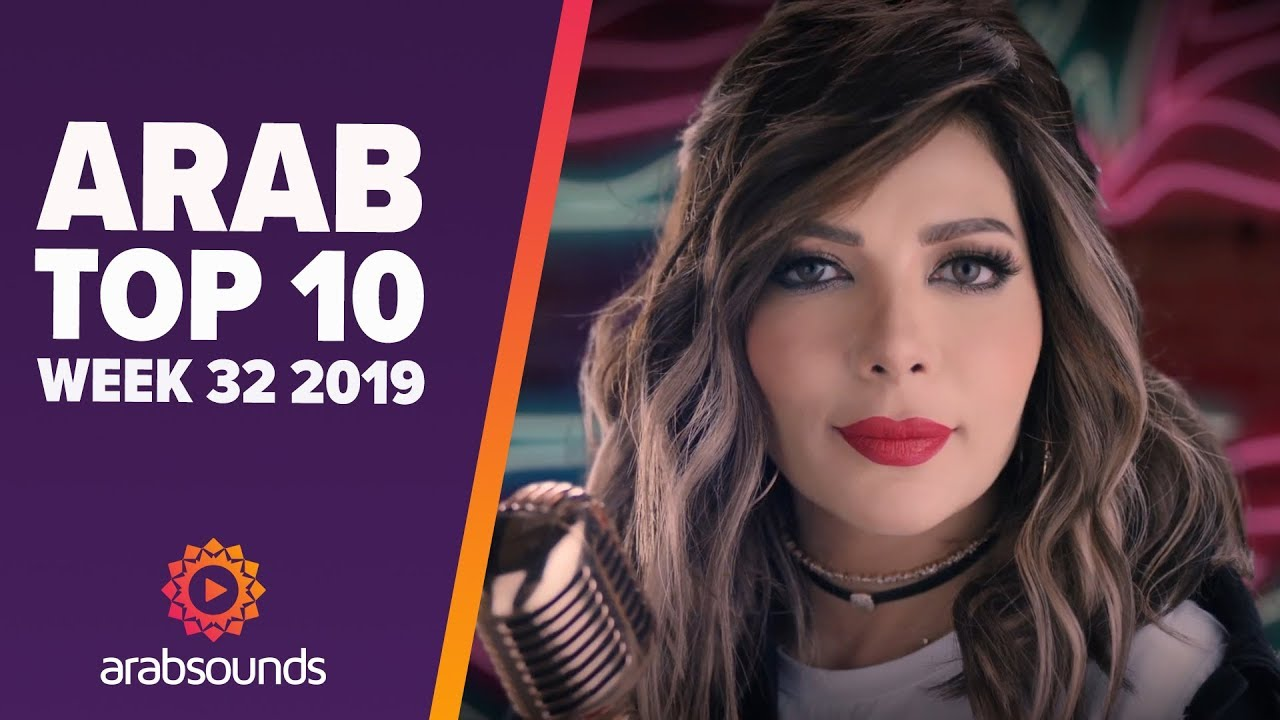 Top 10 Arabic Songs (Week 32, 2019): Assala, Hatim Ammor, Adham Nabulsi & more!
