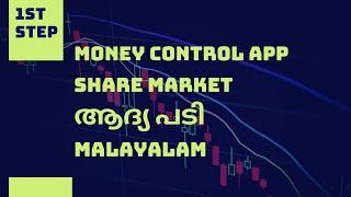 Money Control mobile application for beginners | Malayalam [ moneycontrol ] sharemarket malayalam screenshot 2