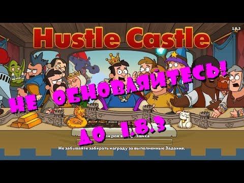 Hustle Castle ❗Не обновляйте игру ❗