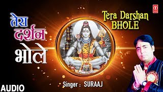 तेरा दर्शन भोले Tera Darshan Bhole I SURAAJ I Latest Shiv Bhajan I Full Audio Song