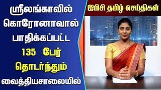 ஐபிசி தமிழ் செய்திகள் -12pm – 10-04-2020   Today Jaffna News