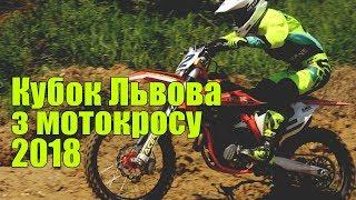 Відкритий Кубок Львова з мотокросу 2018