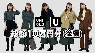 【Uniqlo U】総額10万円分購入品徹底レビュー【後編】ユニクロユー