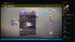 【女性実況…Destiny2】気ままにガーディアン(*_*) thumbnail
