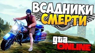 GTA 5 Online - Всадники смерти!