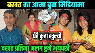 बखत का आमा बुवा मिडियामा,धेरै कुरा खुल्यो ?Bakhat & Prativa & Himesh Neaupane New Video