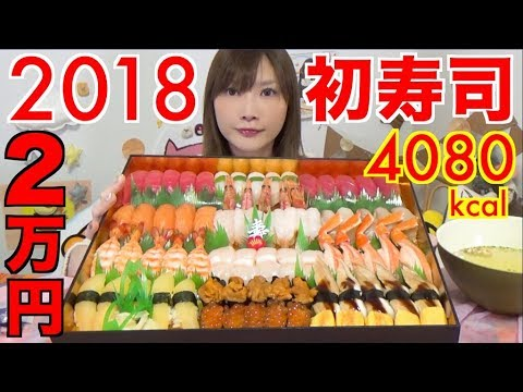 "【New Year's Day】 180$ Sushi!! ""Gin no Sara"" [4080kcal] Let's Look Forward TO The Next Year [Use CC]"