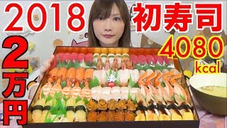 【New Year's Day】 180$ Sushi!!