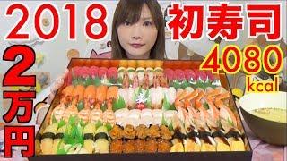 """【New Year's Day】 180$ Sushi!! """"Gin no Sara"""" [4080kcal] Let's Look Forward TO The Next Year [Use CC] thumbnail"""