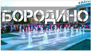Бородино / Шаман Якут / клип Тимати / Выборы / Актуальная информация / 10.09 день 128