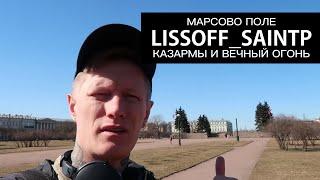 LISSOFF_SAINTP — МАРСОВО ПОЛЕ, КАЗАРМЫ И ВЕЧНЫЙ ОГОНЬ