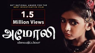 Amoli Full Movie (Tamil) With Mr. Kamal Haasan | 2019 National Award Winner- Best Investigative Film