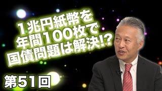 第51回 1兆円紙幣を年間100枚で国債問題は解決!? 〜政府紙幣発行のすすめ〜 【CGS 日本経済】