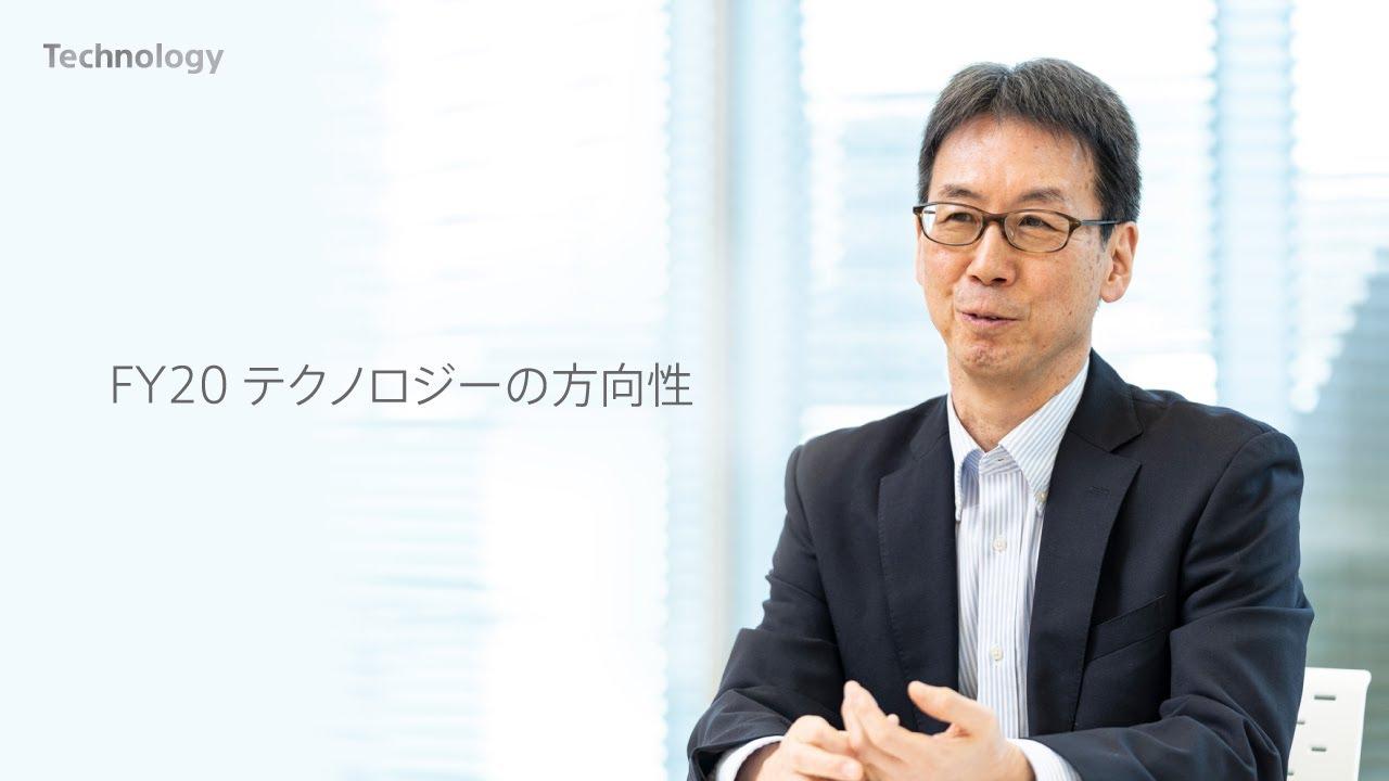 ソニー株式会社 副社長 勝本 徹より、社員に向けたメッセージを公開「FY20テクノロジーの方向性」2020年5月収録【ソニー公式】
