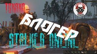 стрим : Stalker Online - БЛОГЕР !!!(, 2017-02-28T19:25:01.000Z)