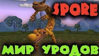 Монстр, который уничтожит мир - Spore - игра на слабый ПК. Почувствуй себя Богом и создай существо
