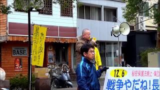戦争やだね長野大集会(2)ー山根敏郎さん(守谷商会相談役)の主催者あいさつ、「長野と沖縄を結ぶ会」の報告